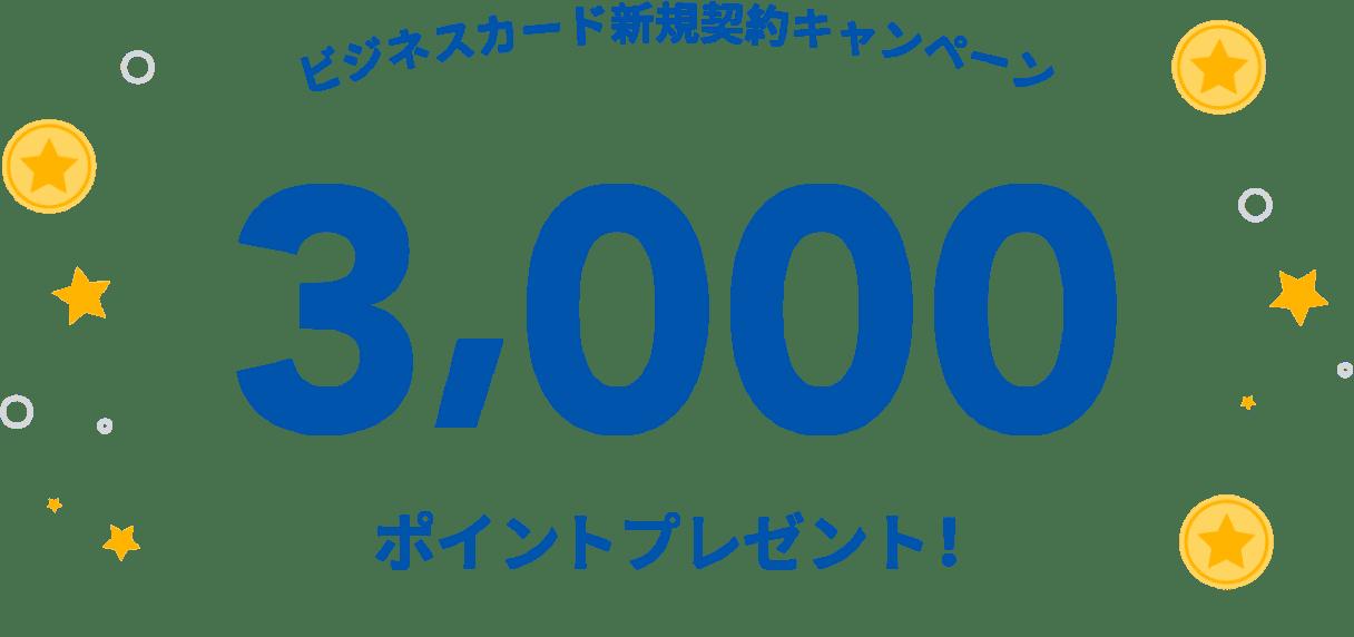 ビジネスカード新規契約キャンペーン 3000ポイントプレゼント!