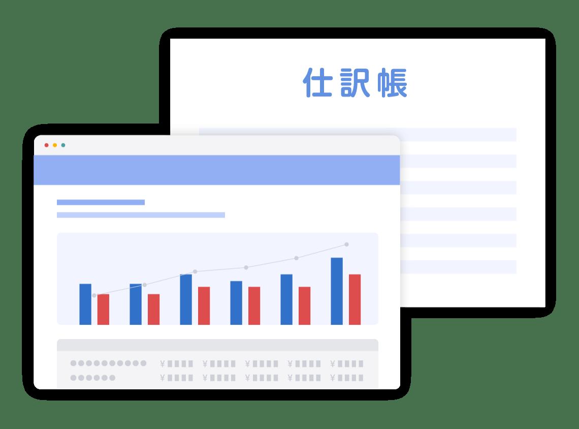 会計ソフト「マネーフォワード クラウド会計」で作成できる帳票・レポート