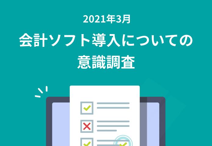 会計ソフト導入についての意識調査(2021年3月)