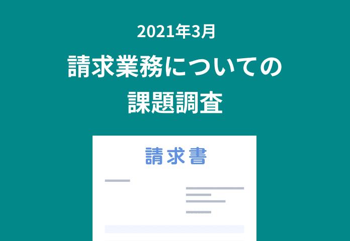 請求業務についての課題調査(2021年3月)