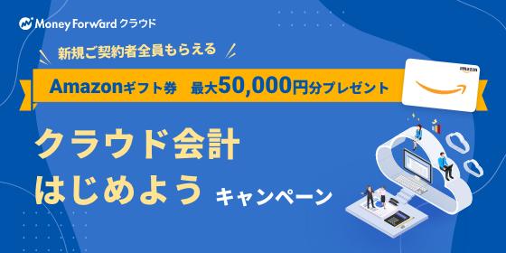 Amazonギフト最大50,000円プレゼント クラウド会計はじめようキャンペーン