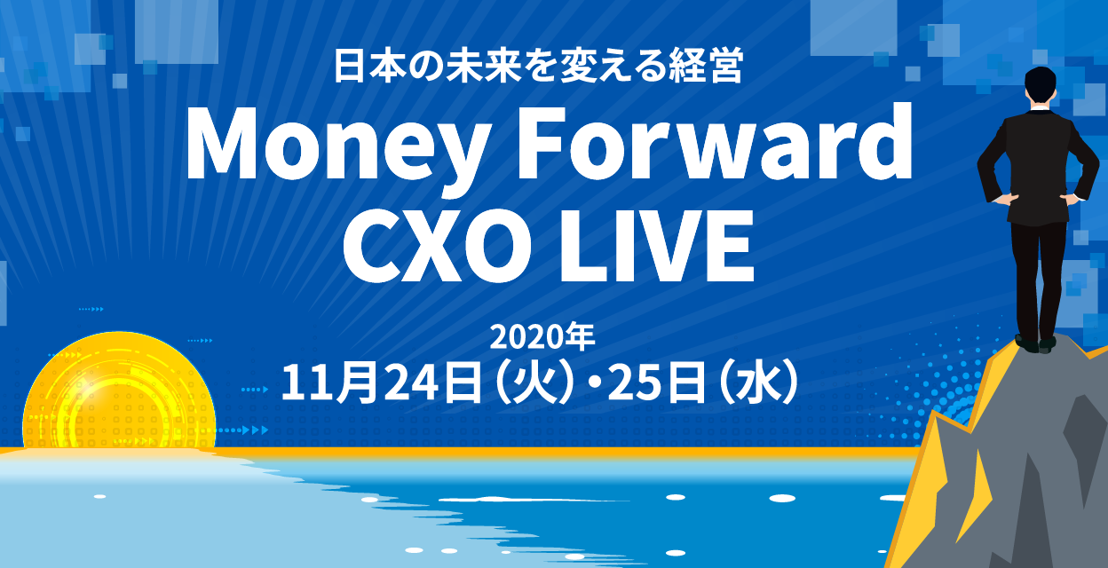 Money Forward CXO LIVE