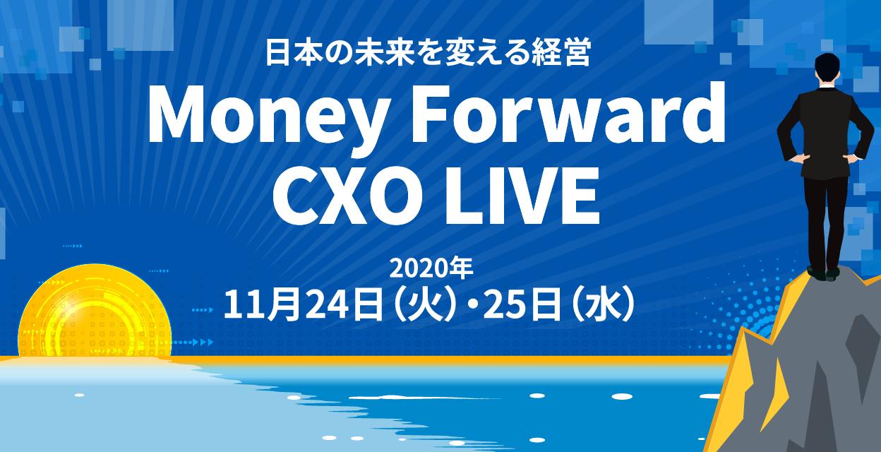 Money Forward CXO LIVE
