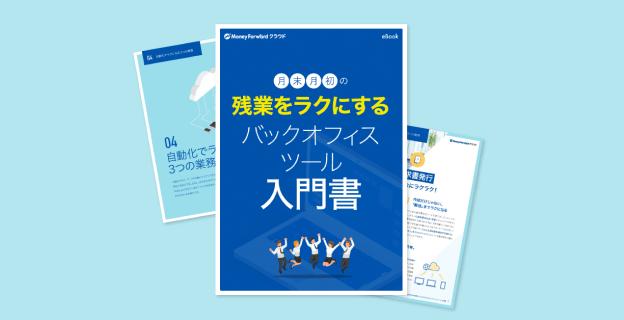 「月末月初の残業をラクにするバックオフィスツール入門書」を無料でプレゼント!