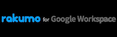 rakumo for Google Workspaces