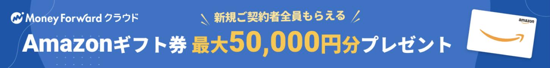 Amazonギフト券最大50,000円分プレゼント