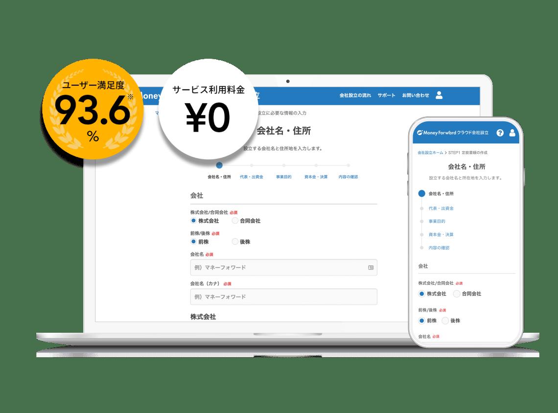マネーフォワード クラウド会社設立 / ユーザー満足度93.6%(※) / サービス利用料金0円