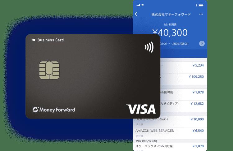 経費精算・購買に最適なビジネスカードが誕生