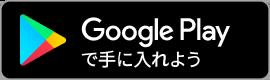 マネーフォワード クラウド経費を Google Playで手に入れよう