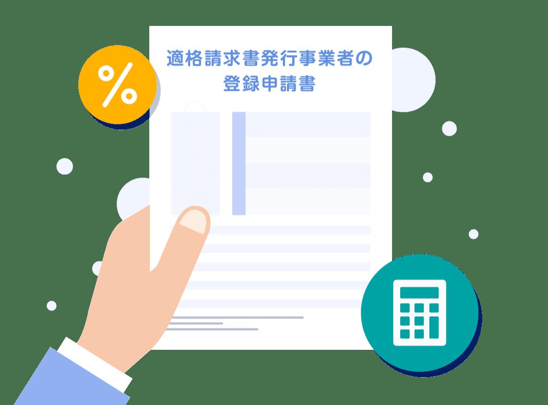 インボイス制度の登録申請