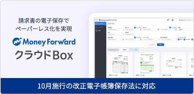 マネーフォワード クラウドBox(10月施行の改正電子帳簿保存法に対応)
