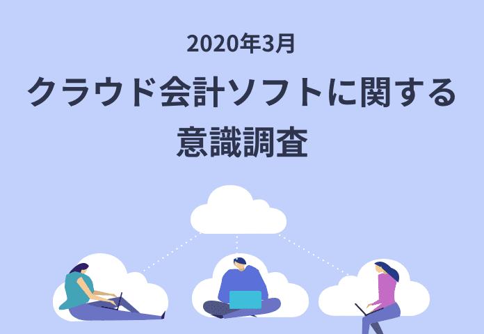会計ソフト導入についての意識調査(2020年3月)
