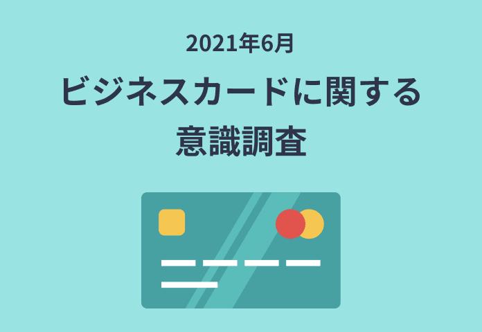 ビジネスカードに関する意識調査(2021年6月)