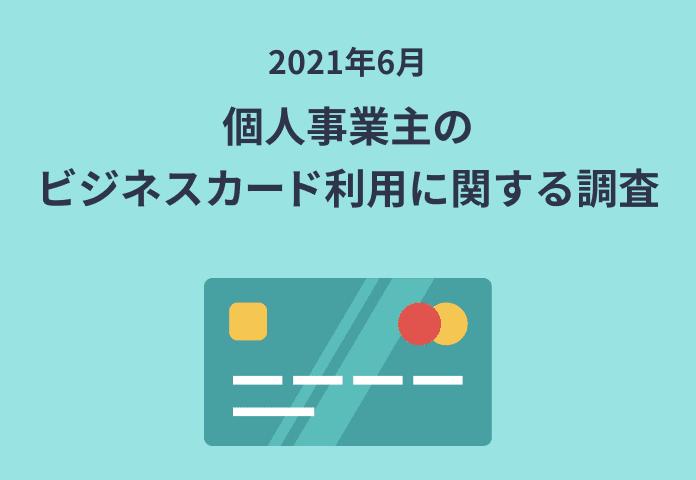 個人事業主のビジネスカード利用に関する調査(2021年6月)