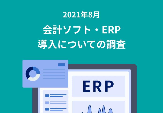 会計ソフト・ERP導入についての調査(2021年時点)
