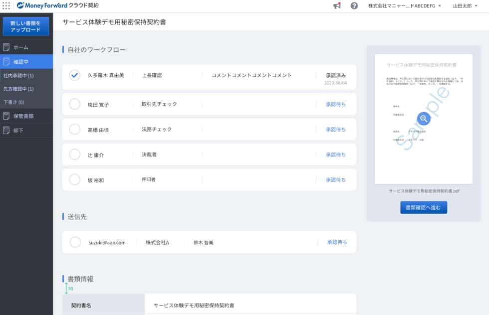 スクリーンショット / マネーフォワード クラウド契約