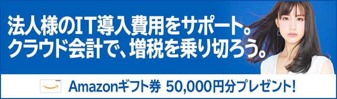 クラウド乗り換え10億円軍資金キャンペーン