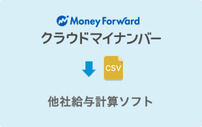 CSV出力で、他社給与計算ソフトとも連携します