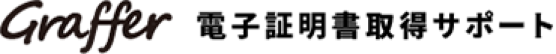 graffer 電子証明書取得サポート